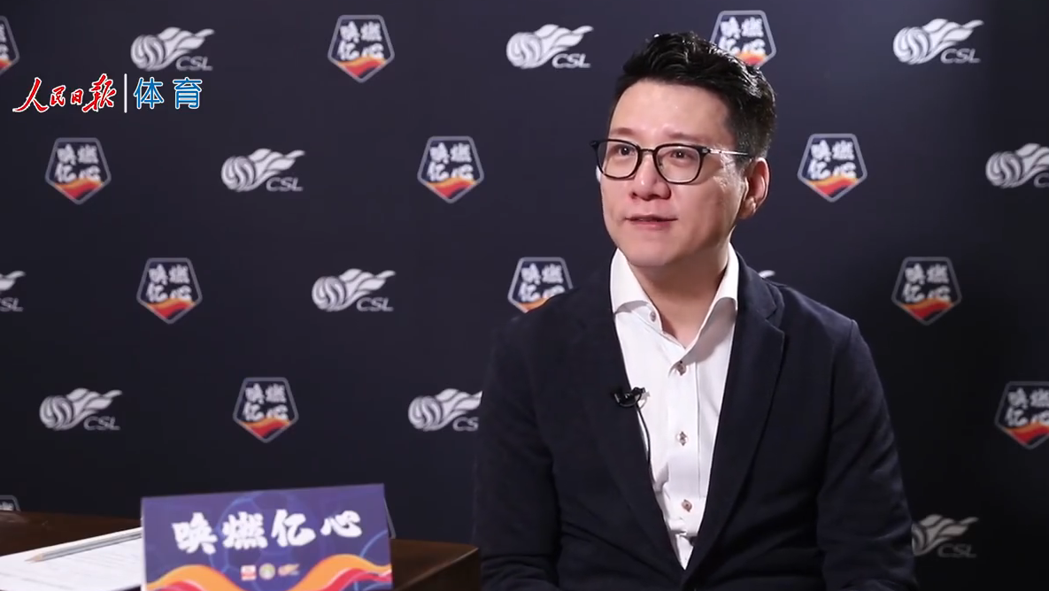 足协秘书长刘奕:中国足球今年交出了一份满意答卷