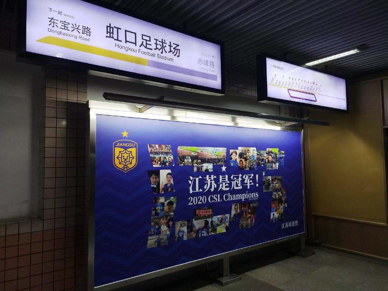 虹口足球场地铁站出现苏宁夺冠广告,现因被损