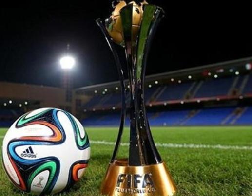 足协官方:首届新版世俱杯仍将由中国承办