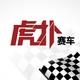 虎扑北京赛车PK10