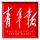 上海《青年报》
