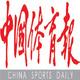 中国体育报