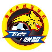 重庆球迷协会飞虎联盟