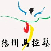 扬州国际半程马拉松赛