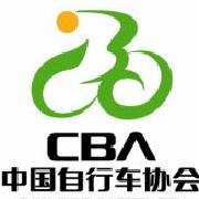 中国自行车协会